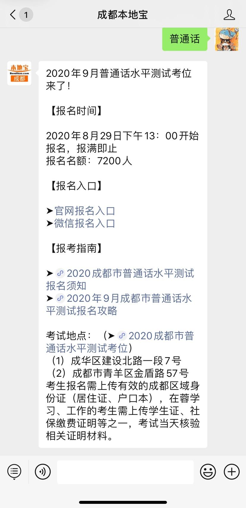 终于!普通话等级测试可以报考了!附报名入口!