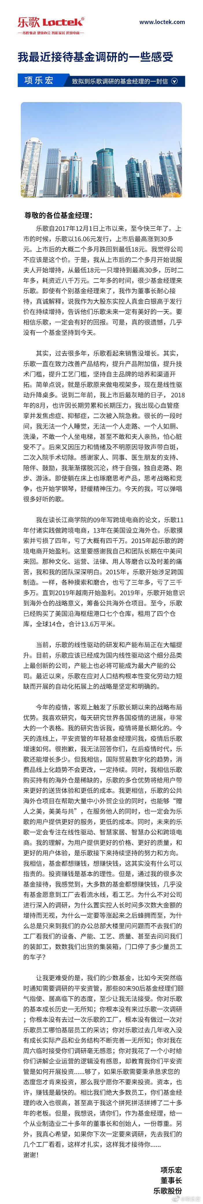 """乐歌股份董事长""""拉黑""""平安资管:6月以"""