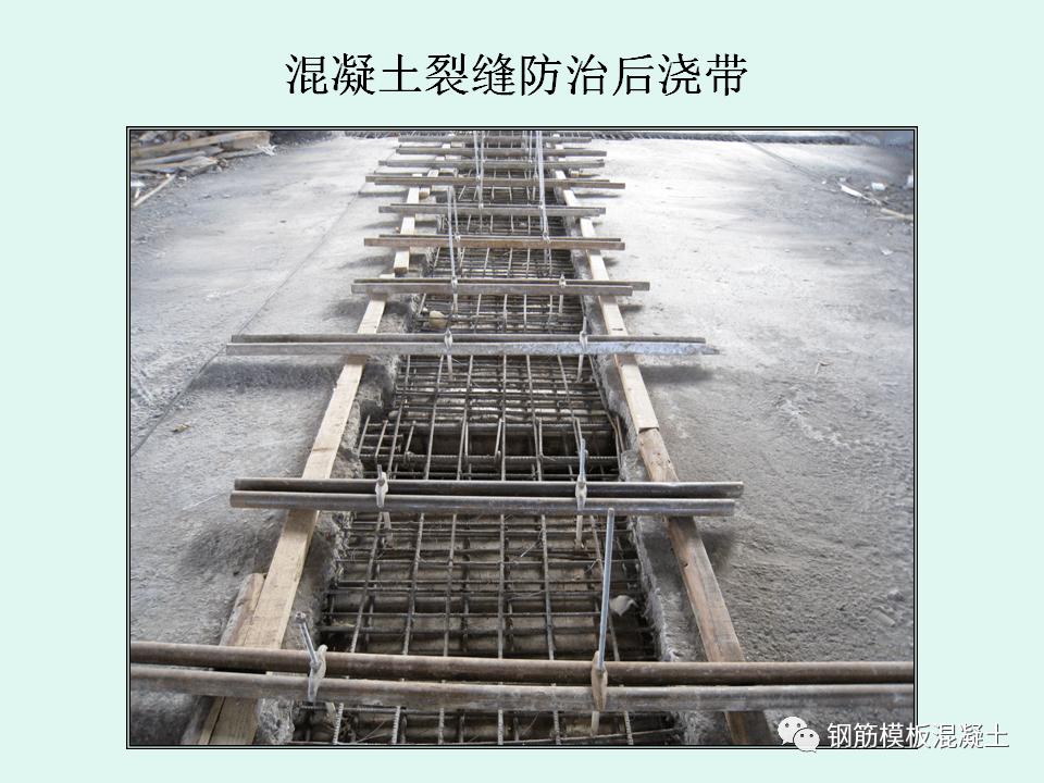 混凝土结构工程施工培训讲义(干货)