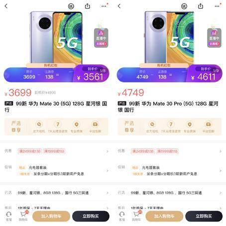 转转手机行情:二手市场华为Mate30 Pro等麒麟芯片手机普遍涨价