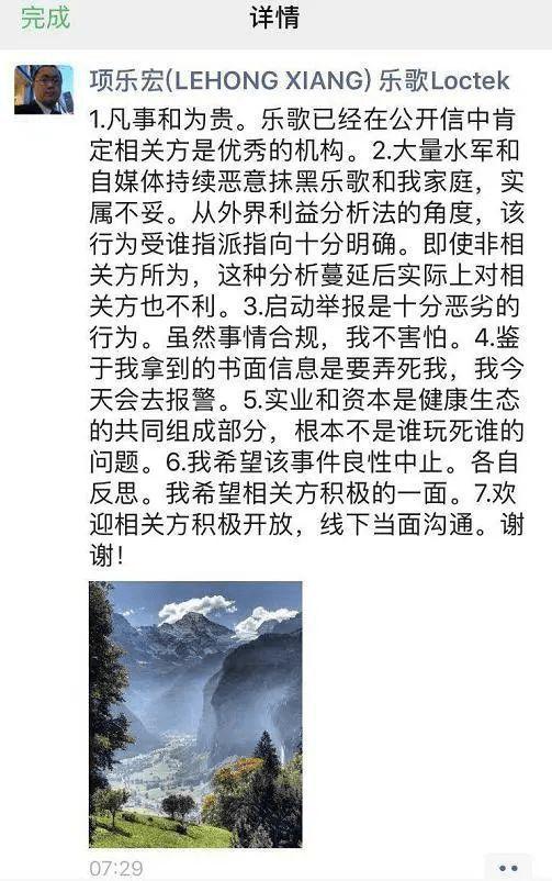 董事长怒怼平安资管后,乐歌股份遭两机构砸盘暴跌16%,12亿市值蒸发