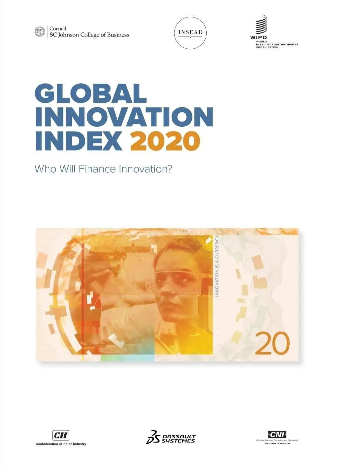 世界知识产权组织等发布《2020年全球创新指数报告》