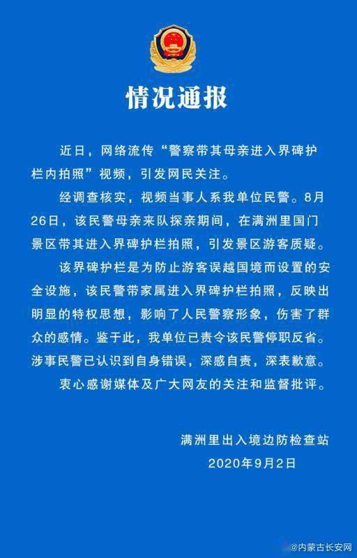 赢咖3平台官网 网友炸锅!民警阻止游客拍照却让母亲合影,边检站:特权思想,已停职反省(图1)