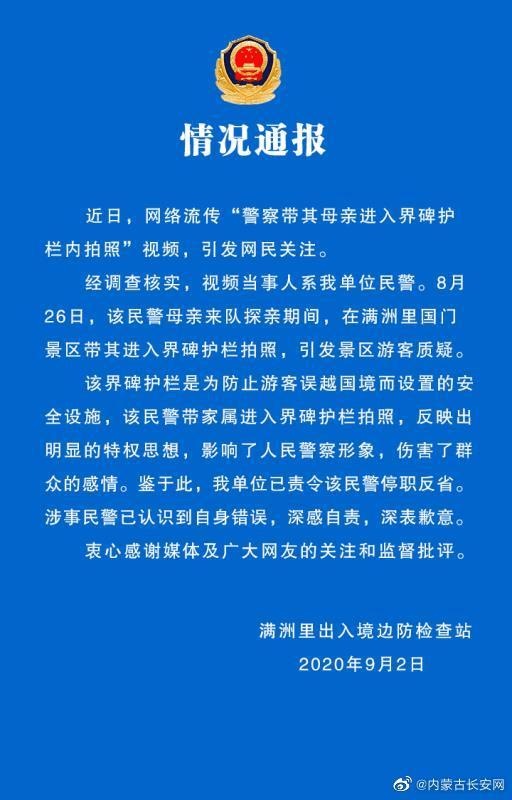 赢咖3平台官网 网友炸锅!民警阻止游客拍照却让母亲合影,边检站:特权思想,已停职反省(图2)