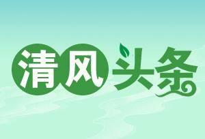 """清风头条丨双牌县: """"三管齐下""""优化营商环境"""