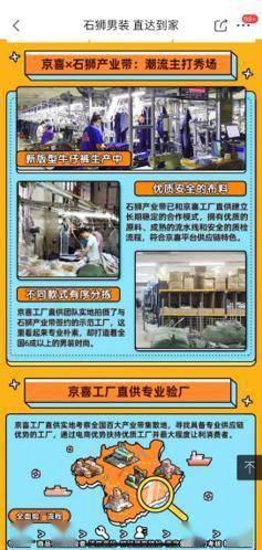 """福建石狮服装工业借京东京喜融入""""双循环"""""""