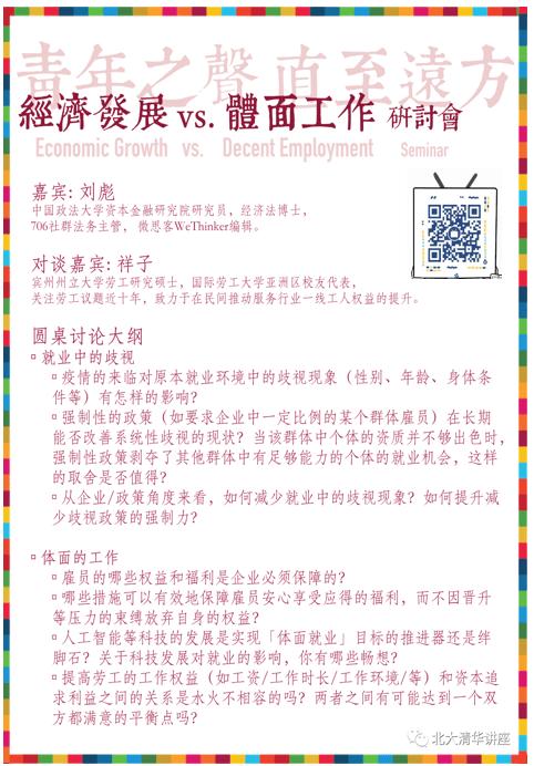 程国斌(东南大学医学人文系主任、副教