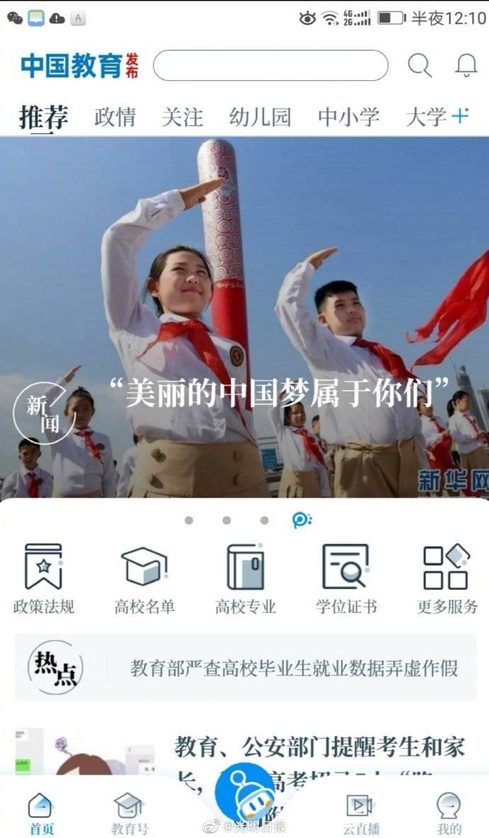 教育部中国教育公告客户端上线 中国教育