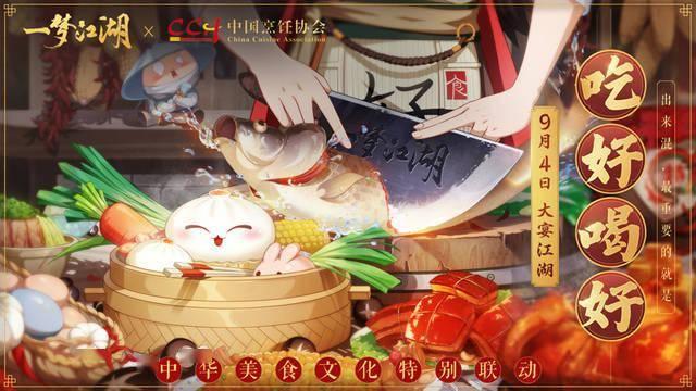 《一梦江湖》美食联动与开学季活动现已同时开启 各种时装挂件和新玩法齐上线