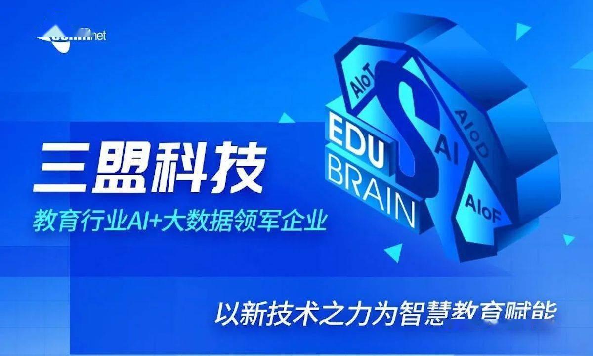 """智慧教育整体解决方案提供商""""三盟科技""""完成超亿元B1轮融资"""