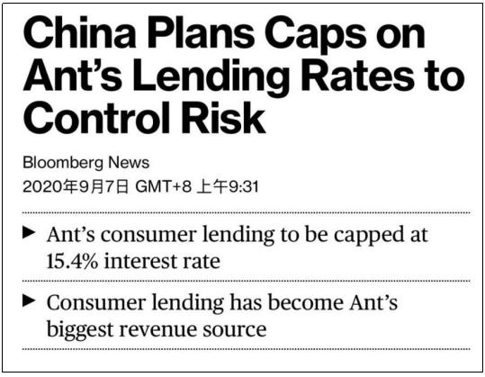 民间借贷新规引争议,蚂蚁等金融公司影响尚不明确