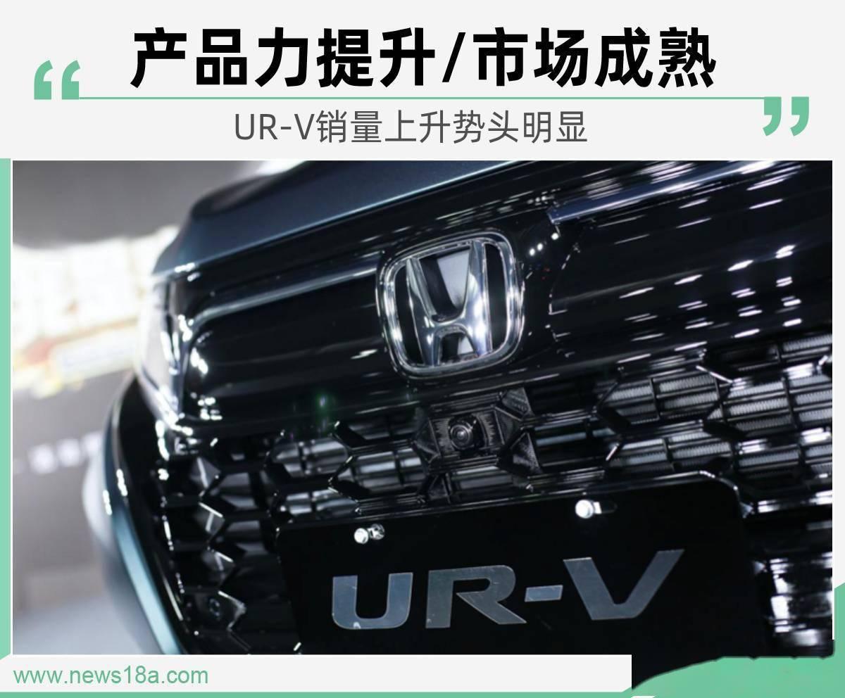 东风本田在华旗舰全新UR-V值不值得更多人选择