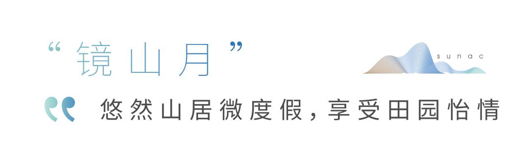 """赤脚田野里、嬉戏森林间丨这份""""山居度假生活指南""""请查收"""