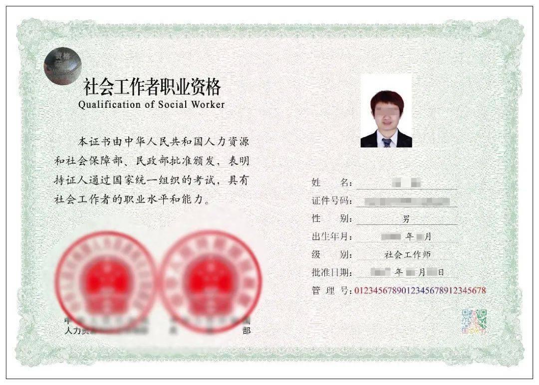 海归回国须知:专业技术人员职业资格证书长什么样?