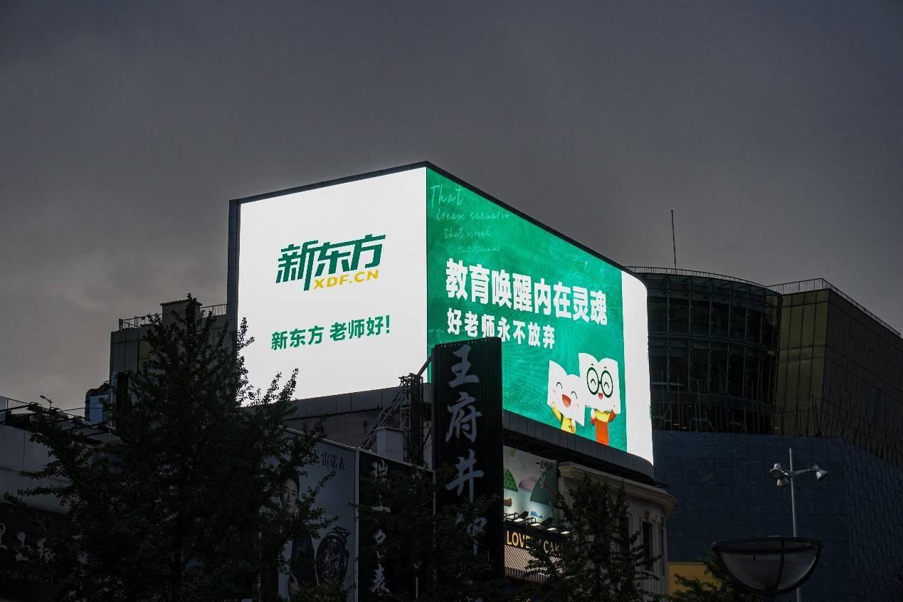 """据悉2019年新东方全面启动""""新东方 老"""