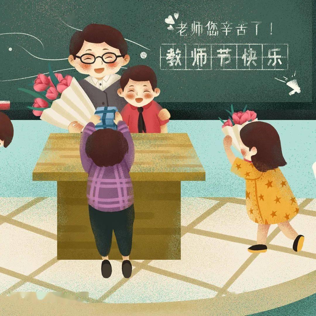 教师节快乐简笔画