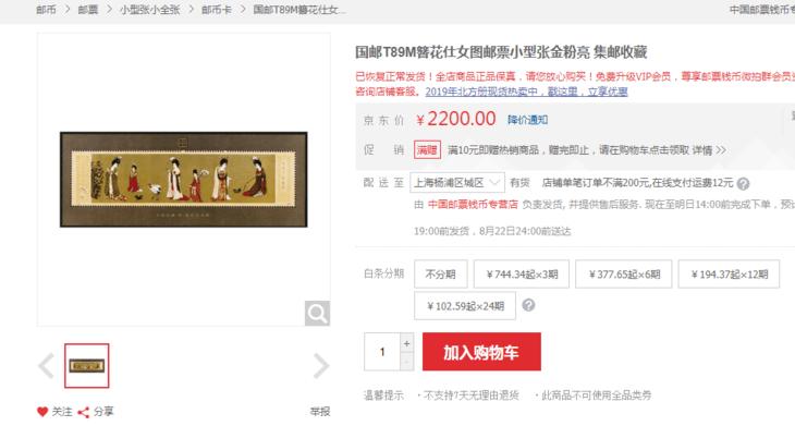 故宫趁600周年,干了件大事,惊动整个收藏圈!_邮票