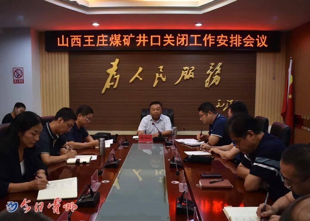 9月11日,本市召开王庄煤矿井口关闭工作会议 王庄煤矿吧