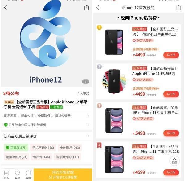 拼多多开始预售iPhone 12!它们说9月16日全网首发