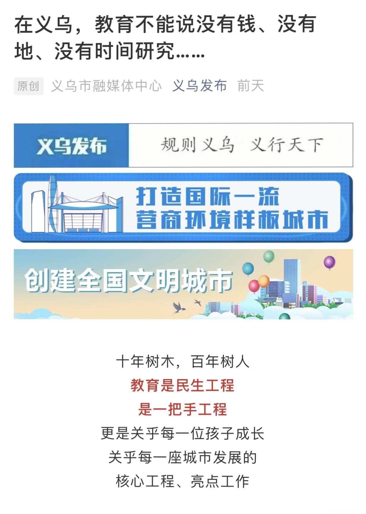 """欧宝体育_教师收入不低于公务员 希望不只是金华 而是""""中国""""(图1)"""