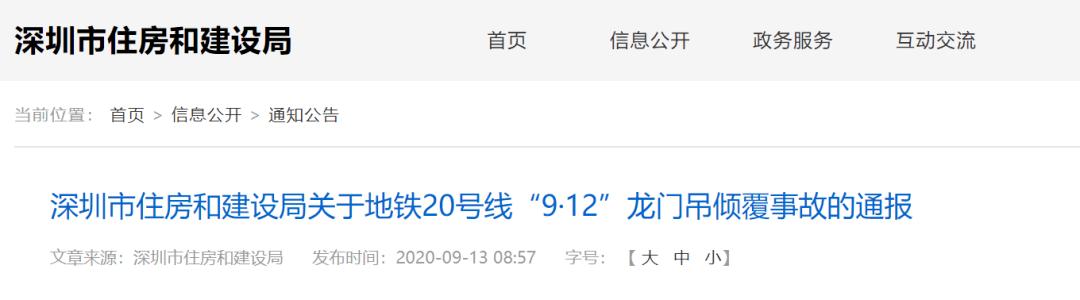 2死6伤!深圳:即日起,全市建筑起重机械全部停止作业!轨交工程全面停工!
