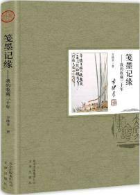 他收藏着中国文化史的若干章节——记收藏家方继孝