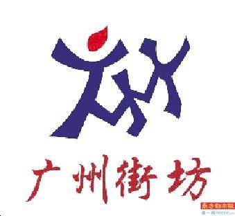 最美的广州社区广州社区 广州街坊群防共
