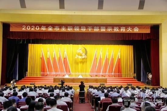主职向导干部警示教育大会上现场640名