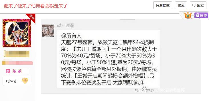 神豪排行榜_游戏帮会误伤神级土豪,结果被喊话:明天让你们全体退服!