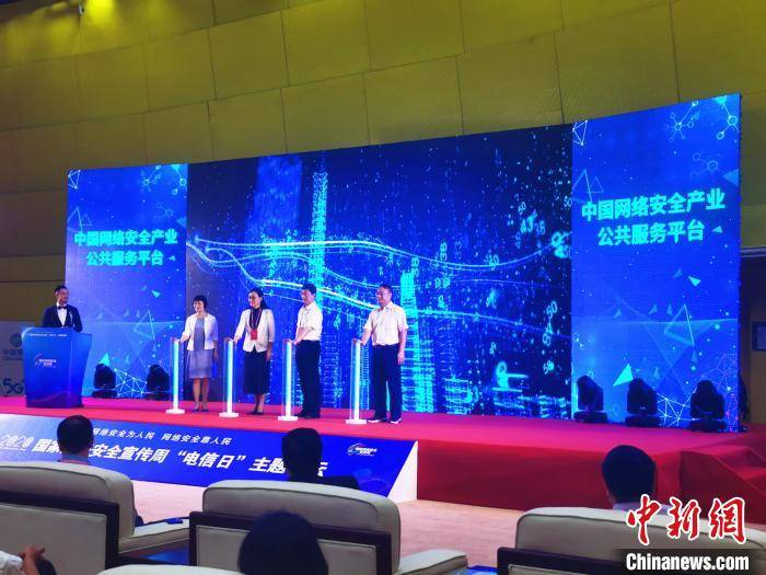 中国网络宁静工业公共服务平台正式上线公布'OD体育'(图1)