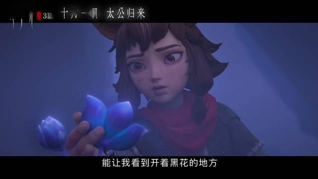"""国漫电影「姜子牙」苏妲己亮相 每一个无辜之人都不应该""""被牺牲"""""""