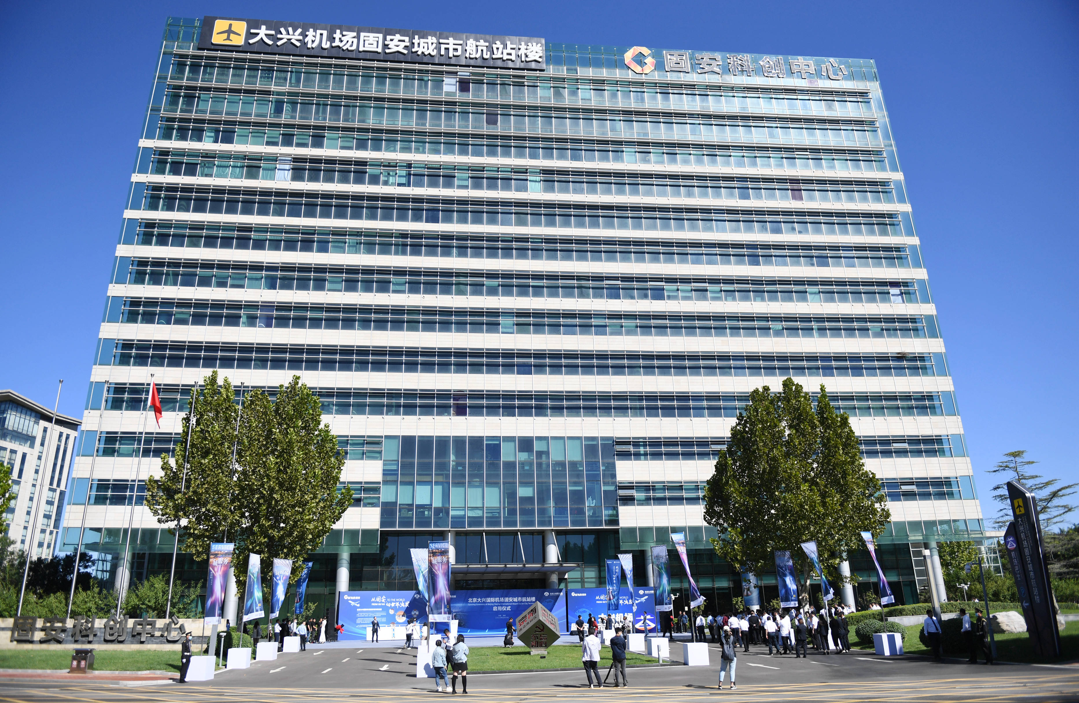 探访北京大兴国际机场首座跨省异地城市航站楼