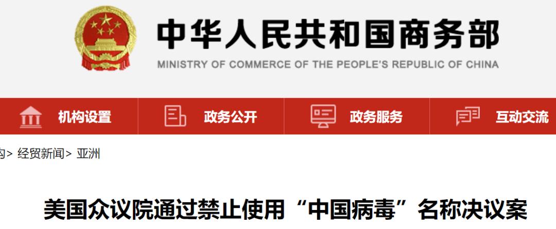 """美国众议院通过决议:谴责""""中国病毒""""等措辞!"""