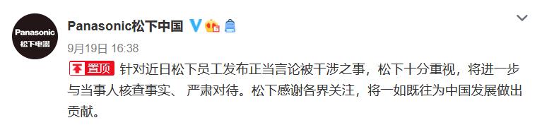 """员工朋友圈发""""918勿忘国耻""""被中国籍领导警告?松下电器回应"""