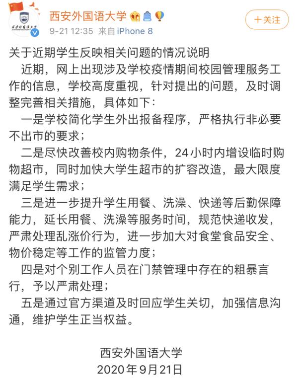 西安外国语大学回应封闭管理争议 专家:要保障学生基本生活