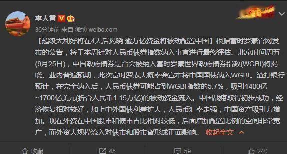 李大霄:超级大利好将在4天后揭晓 逾万亿资金将被动配置中国|