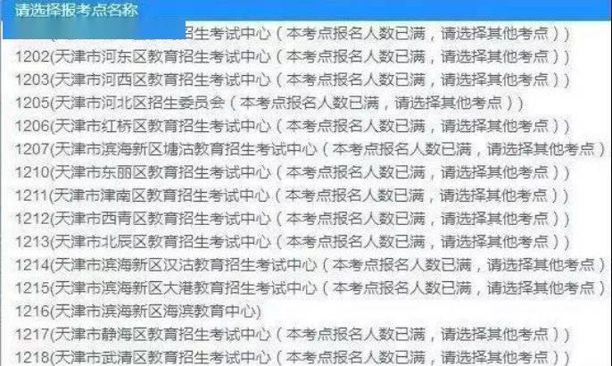 华南师范大学研招办_15省市发布网报公告,这些报考点赶紧抢,去年全部爆满!_考生