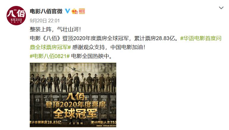 《八佰》最新票房出炉:华语电影首度问鼎全球票房冠军