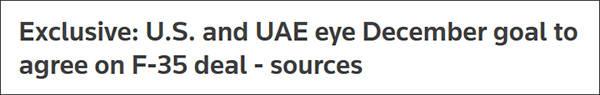 美邦两难:既要卖阿联酋F-35又要保障以色列军事上风