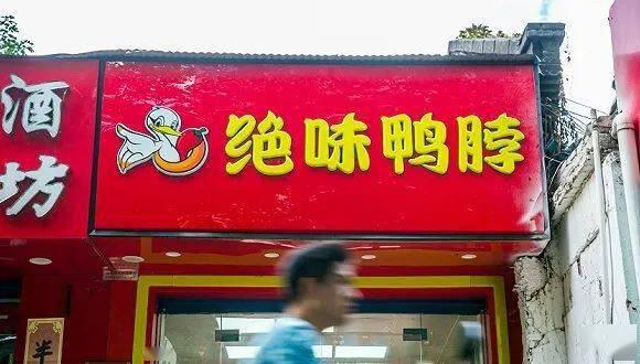 绝味鸭脖小龙虾吃出活虫