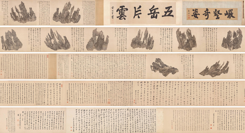 揭秘绵延千年的赏石文化:《十面灵璧图卷》特展开幕