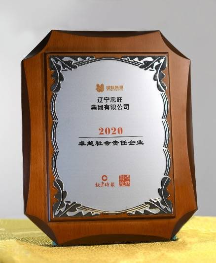 """忠旺集团荣膺金禧奖""""2020卓越社会责任企业""""和""""2020非凡创新榜样企业""""大奖"""