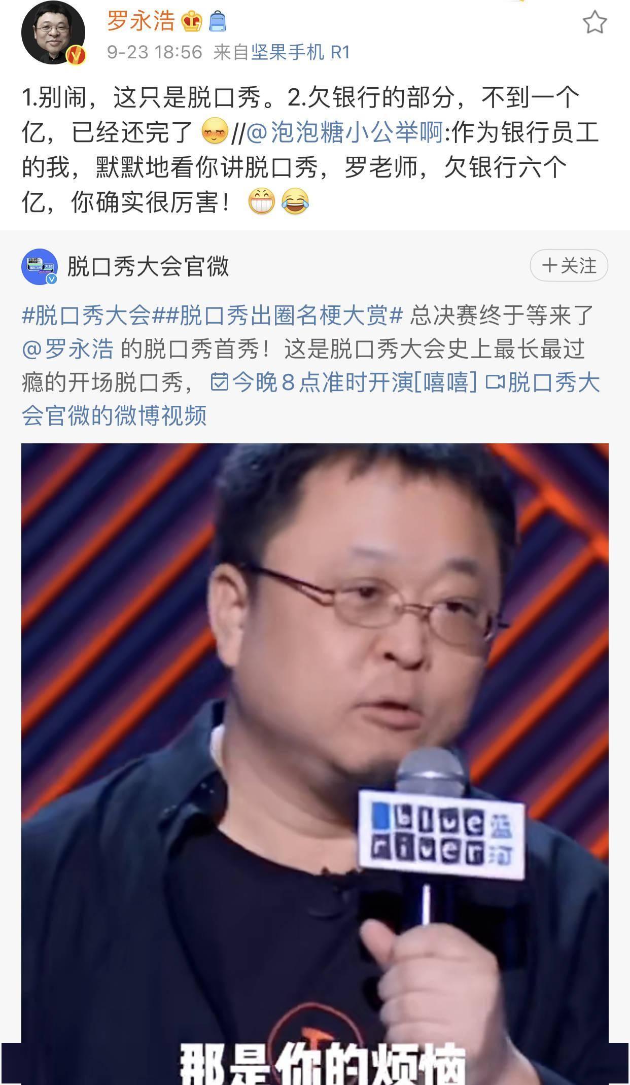 罗永浩:欠银行的部分不到一个亿,已经还完了