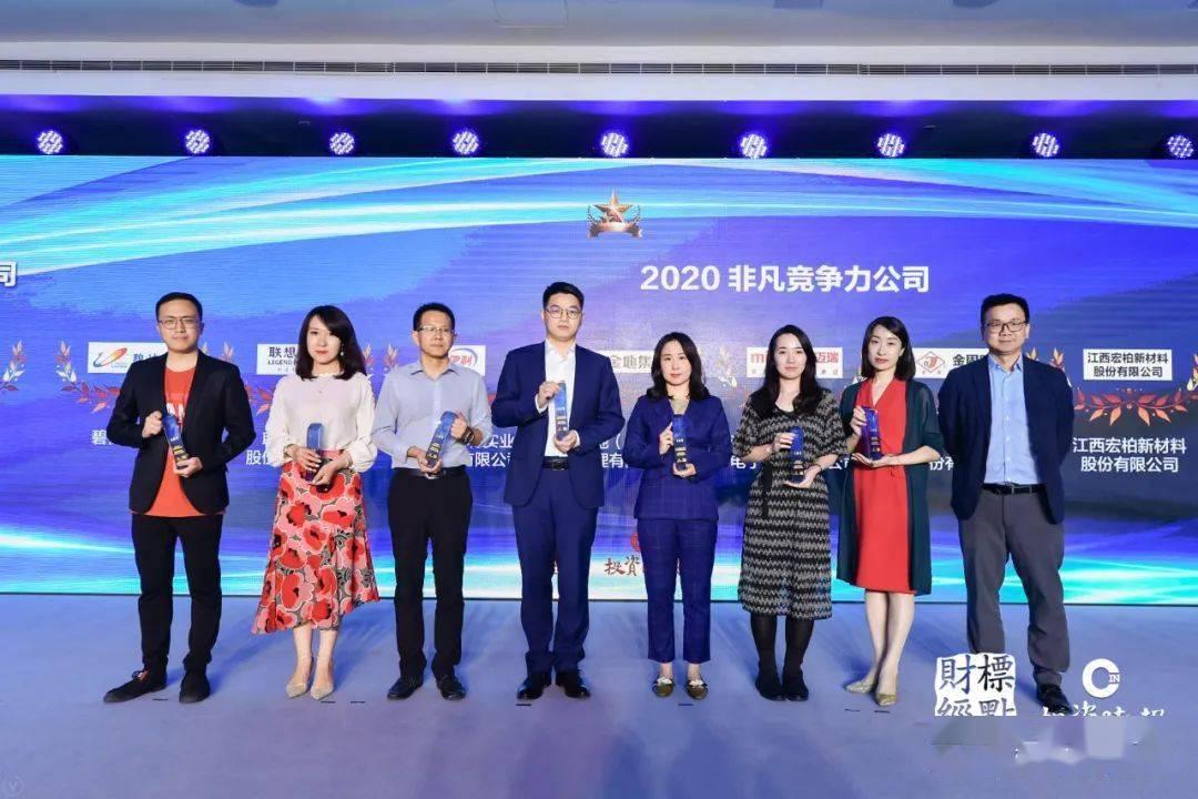 """《投资时报》""""金禧奖·2020非凡竞争力公司""""获奖名单发布"""