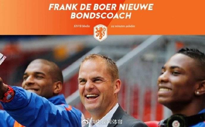 德波尔出任荷兰主帅将率队征战世界杯
