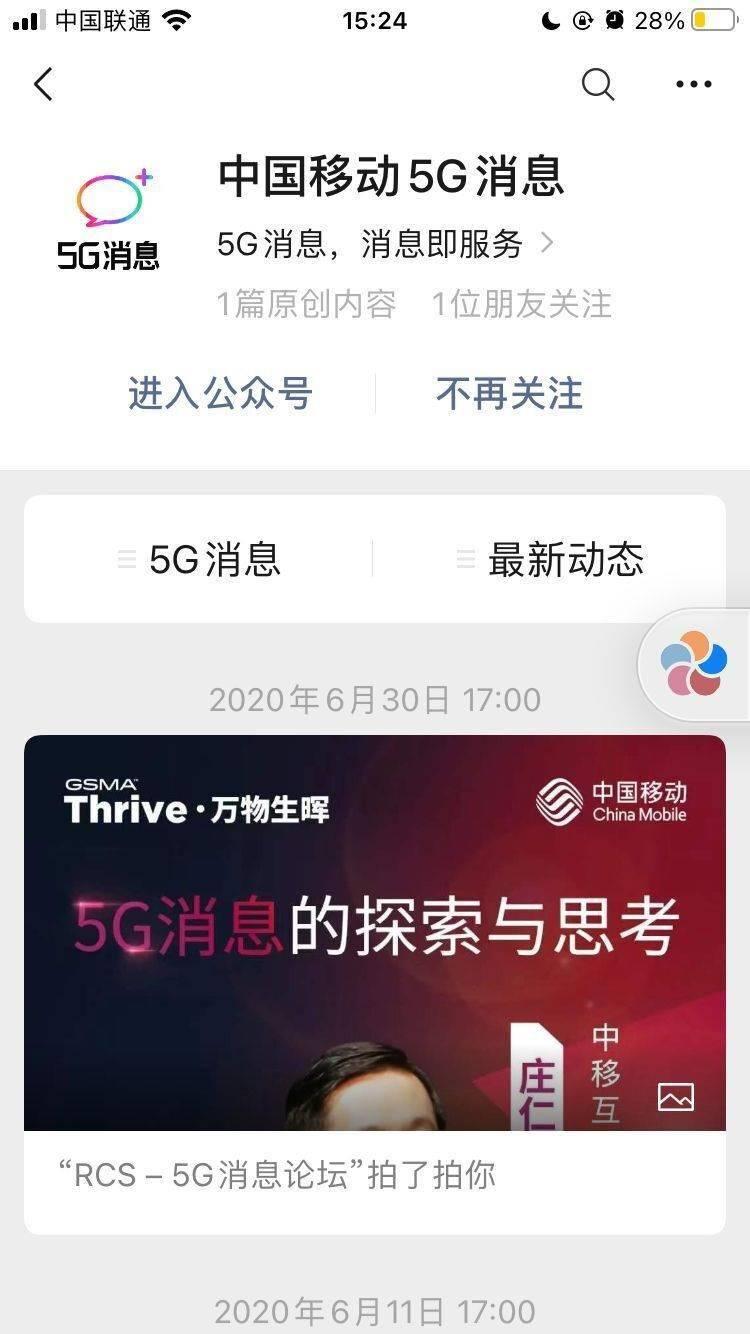 华夏转移5G动态微信团体号上线