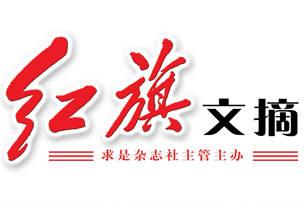 传媒湃|《红旗文摘》等72种期刊已注销登记