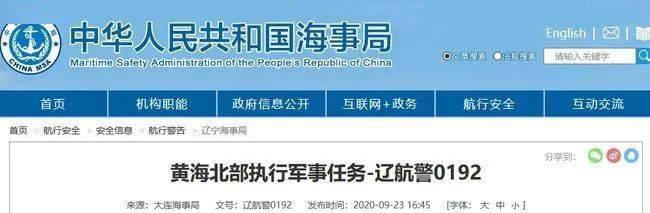 大连海事局:9月24日至30日,黄海北部海域执行军事任务禁止驶入