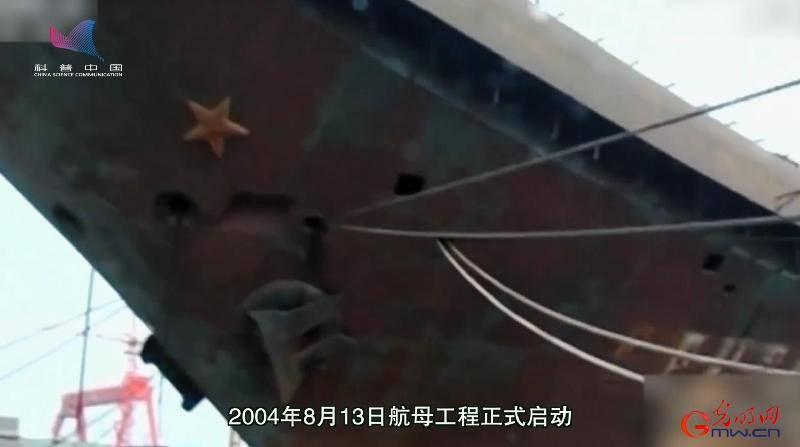 【军事观察】中国首艘航母辽宁舰如何诞生?