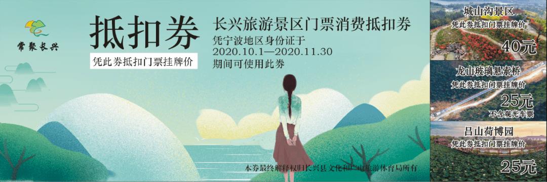 长兴文旅组团到宁波促销,300000元长兴门票消费优惠